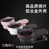 廣角手機鏡頭三合一套裝iPhonex通用單反蘋果8X微距魚眼7plus外置高清6s拍攝拍照 生活故事