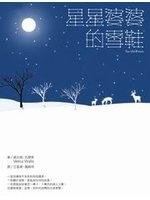 二手書博民逛書店 《星星婆婆的雪鞋》 R2Y ISBN:9866807126│威兒瑪.瓦