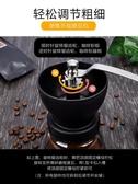 磨豆機 防塵蓋手搖可水洗磨豆機 家用咖啡豆研磨機手動磨粉機小型粉碎機【快速出貨八五折】