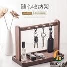 胡桃木掛鑰匙架創意玄關鑰匙收納擺件桌面收納盒門口實木置物托盤【創世紀生活館】