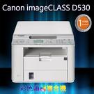 【兩年保固/雙面列印】CANON D53...