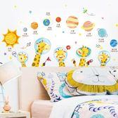 兒童房間墻壁貼紙卡通長頸鹿床頭裝飾墻貼寶寶幼兒園布置行星貼畫ღ夏茉生活YTL