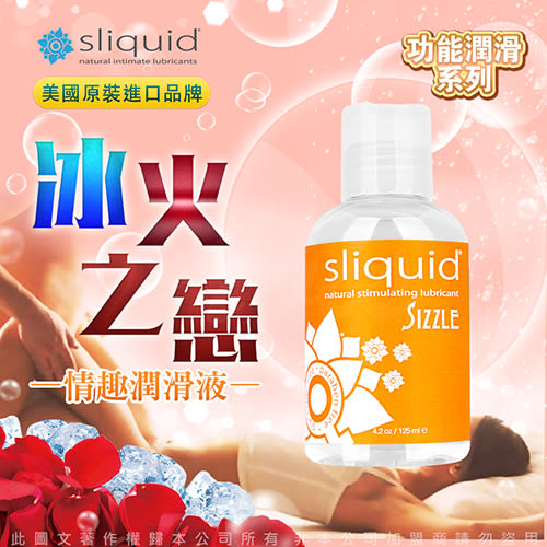 潤滑液 買送潤滑液*2♥美國Sliquid Naturals Sizzle摩擦升溫熱感潤滑液125ml情趣用品