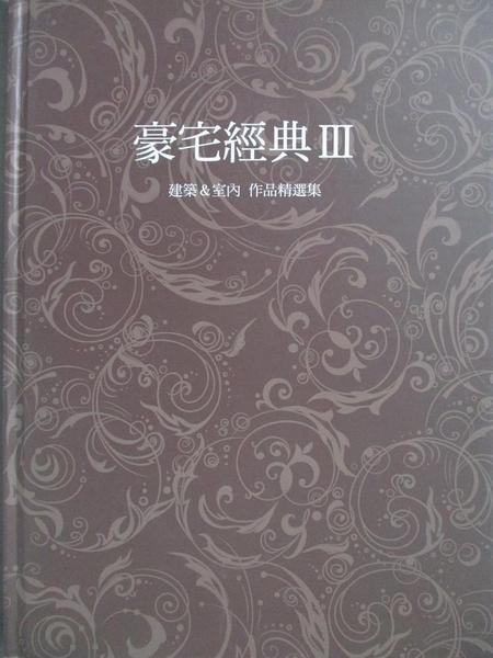 【書寶二手書T2/設計_XFB】豪宅經典III-建築&室內作品精選集