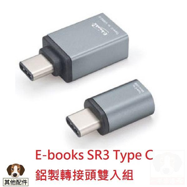 E-books SR3 Type C 鋁製轉接頭雙入組(TypeC轉USB+TypeC轉MicroUSB)