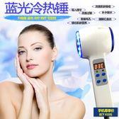 美容儀器冰錘冷導探頭緊膚去皺收細毛孔祛紅血絲冰導入面部小氣泡