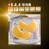 【依洛嘉】頂級黃金修護眼膜(50對$200)