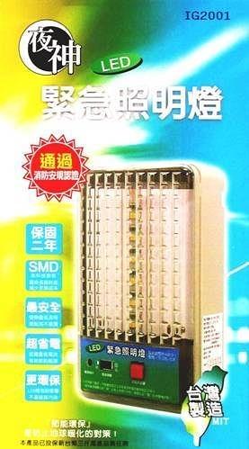 夜神LED緊急探照燈 IG2001--通過消防安規認證 台灣製造