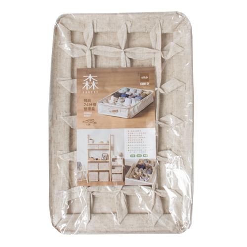 森棉麻24分格整理盒 S3080-24 【愛買】