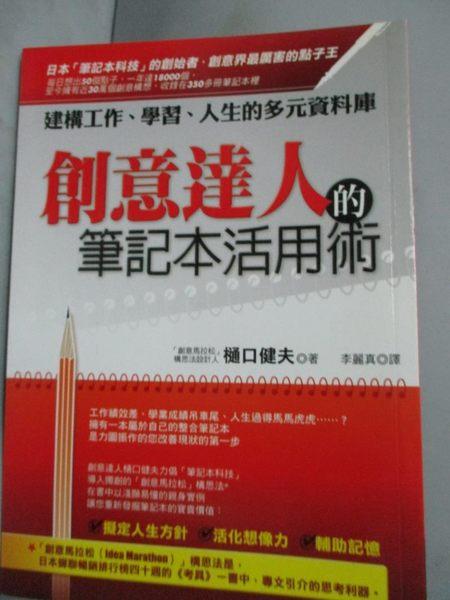 【書寶二手書T1/財經企管_HGQ】創意達人的筆記本活用術_口健夫