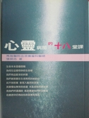 【書寶二手書T3/哲學_INO】心靈病房的十八堂課_張明志