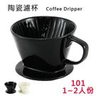 陶瓷咖啡濾杯101黑/米白1~2人份 滴...