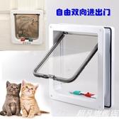 寵物門洞 白色貓門自由出入門洞 適合安裝玻璃門窗木門鐵門-超凡旗艦店