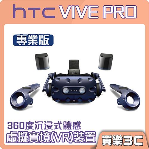 HTC VIVE Pro 專業版 整組版 VR,24期0利率,聯強代理