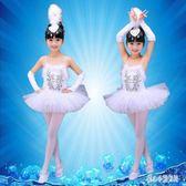 女童舞蹈服 兒童演出服裝芭蕾舞裙女童小天鵝表演服公主蓬蓬裙白紗裙 nm21809【甜心小妮童裝】