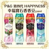 日本進口【P&G】HAPPINESS幸福寶石芳香粒 第四代香香豆~520ml