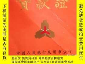 二手書博民逛書店罕見貸款證【非常罕見】Y224532 中國人民銀行泉州市分行 中