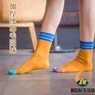 五指襪加厚秋冬純棉毛圈保暖中筒襪分趾襪毛巾襪【創世紀生活館】