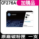 HP CF276A 76A 原廠碳粉匣 一支