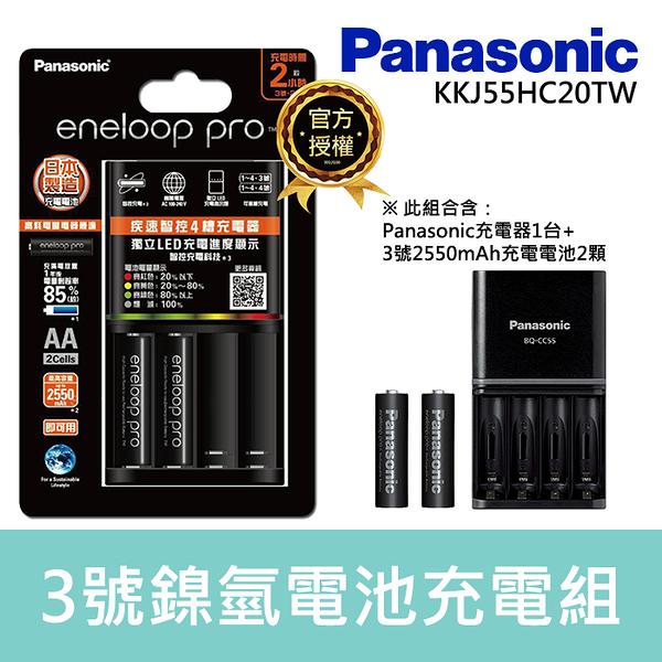 【鎳氫充電組】現貨 疾速型 3號 Panasonic eneloop pro BQ-CC55 鎳氫充電器+3號2顆電池