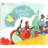 謝欣芷 幸福的孩子愛唱歌 雙CD  (購潮8)