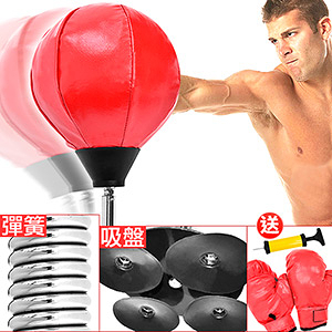 吸盤底座立式速度球(送拳擊手套+打氣筒)拳擊球反應球擊打球.拳擊沙包沙袋減壓發洩球BOXING