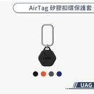 【UAG】AirTag 矽膠扣環保護套 AirTag保護套 扣環 掛環 掛勾 鑰匙圈 吊飾