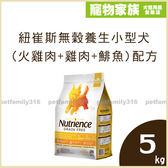寵物家族-紐崔斯Nutrience無穀養生小型犬(火雞肉+雞肉+鯡魚)配方5kg