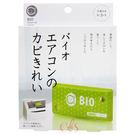 日本COGIT BIO 冷氣空調專用微生物長效防霉除臭貼 ☆艾莉莎ELS☆