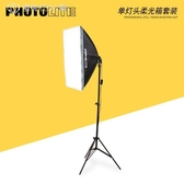 攝影棚攝影棚柔光箱 2米燈架套裝主播補光燈手機快手直播美顏攝影燈套裝    YJT