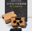 VR眼鏡 vr眼睛手機專用google谷歌眼鏡智慧cardboard紙盒2代4代5代3d盒子 免運 艾維朵