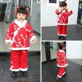 新年衣服 拜年服寶寶女一歲0-1嬰兒套裝兩件套兒童衣服冬2-6一周歲 High酷樂緹