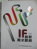 【書寶二手書T6/財經企管_GZV】IF創新需求脈絡IF_原價600_資策會產業情報研究所