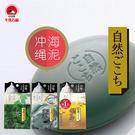 牛乳石鹼 綠茶/ 奢華精油/ 沖繩海泥 洗顏皂 80g 三款可選 洗面皂 美顏皂【PQ 美妝】