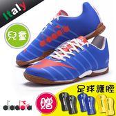 Diadora 19SS 兒童足球平底鞋 Baggio簽名紀念 173494-C8009JR 贈護脛+足球襪 【樂買網】
