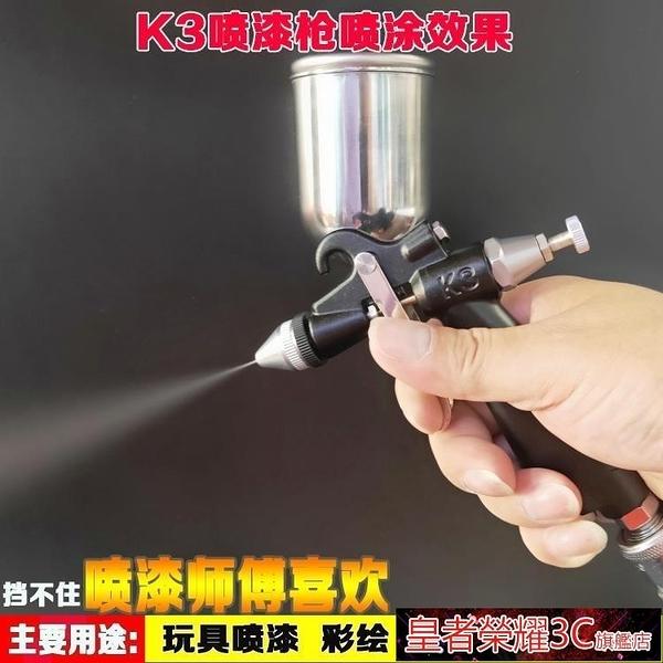 噴槍 K3-A噴漆槍玩具模型修色皮革美術墻繪陶瓷廣告汽車修補氣動小口徑YTL 現貨