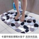地墊家用浴室防滑墊淋浴地墊衛生間廁所洗澡間洗澡pvc防水腳墊墊子 【快速出貨】