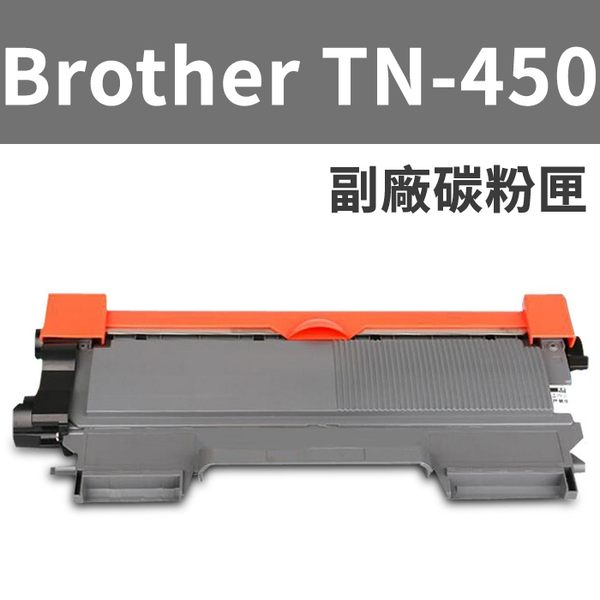Brother TN-450 TN450副廠碳粉匣MFC-7290//7860/DCP-7060D/HL-2220-2240D 含稅