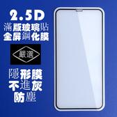 ASUS ROG Phone II ZS660KL 台灣出貨 電鍍 細邊 全膠 滿版 鋼化膜 亮面 高硬度 抗油污 保護貼 玻璃貼