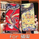 蘋果 iPhone XS MAX XR iPhoneX i8 Plus i7 Plus 宮廷龍袍 手機殼 全包邊 掛繩 彩繪 保護殼