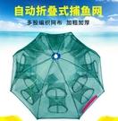 漁網 全自動蝦籠捕魚籠魚籠漁網龍蝦折疊魚...
