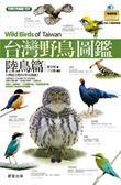 台灣野鳥圖鑑:陸鳥篇