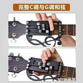 自動伴奏吉他輔助練習新手防痛指套指力器萬能按吉他名角和弦神器    JSY時尚屋
