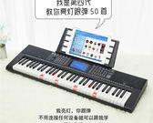 電子琴成人初學者入門61鋼琴鍵多功能幼師教學專業88兒童家用   極客玩家  igo