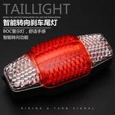 智能感應自行車燈車尾燈轉向LED警示USB充電配件夜騎防水 萬客城