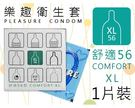 【DDBS】樂趣衛生套-舒適56型 (加大型)1片裝  (保險套/另有體驗組/顆粒/果味/加厚/平面/超薄/螺紋)