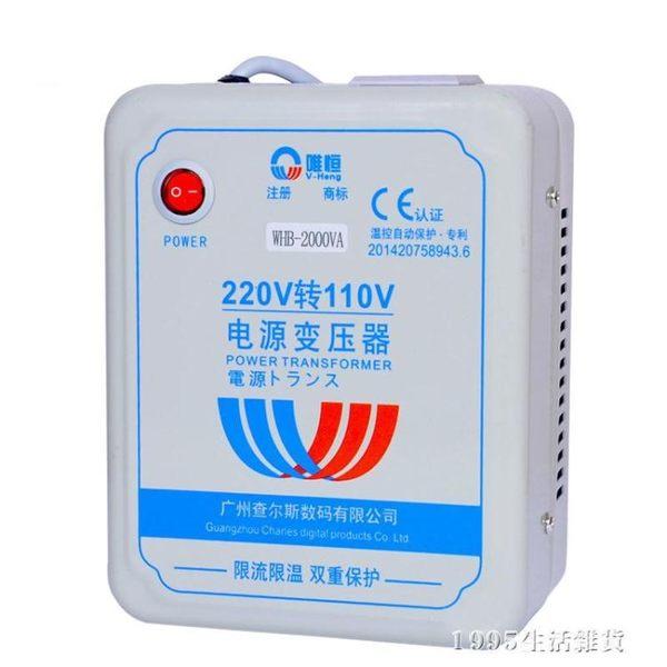 變壓器 220v轉110v變壓器 2000w大功率日本美國100V轉220V電壓轉換器 igo 220V 1995生活雜貨
