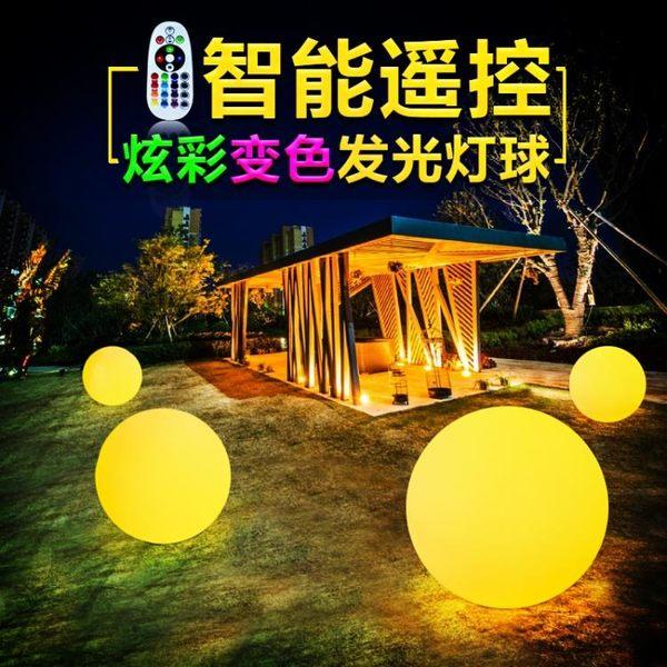 地埋燈 led七彩發光球圓球燈戶外景觀庭院燈防水草坪落地燈漂浮圓球燈 晶彩生活