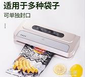 全自動真空封口機食品保鮮機真空包裝機小型家用塑封機抽真空商用CY『小淇嚴選』