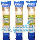 3M SQC 無鈉樹脂濾心3RF-F001-5去除水中石灰質(水垢)有效軟水《3支》